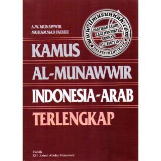 Kamus Al-Munawwir (Edisi Indonesia (Melayu)-Arab)