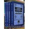 Samudera Ulumul Qur'an oleh Al-Imam As-Suyuthi