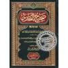 Shahih al-Bukhari (صحيح البخاري)