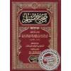 Shahih Muslim (صحيح مسلم)