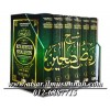 Syarah Riyadhus Shalihin oleh Syaikh Al-'Utsaimin (Edisi Baru)