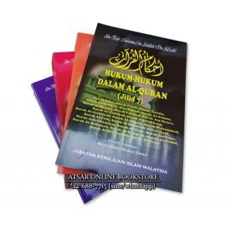 Hukum-Hukum Dalam Al-Quran - Terjemahan Kitab Ahkamul Qur'an (Lengkap 8 Jilid)