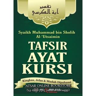 Tafsir Ayat Kursi oleh Syaikh Al-Utsaimin