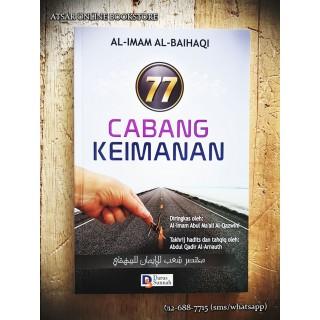 77 Cabang Keimanan dari Karya Al-Imam Al-Baihaqi rahimahullah