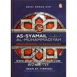 As-Syamail Al-Muhammadiyah, Keagunganmu Ya Rasulullah
