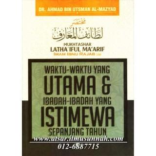 Mukhtashar Latha-iful Ma-aarif, Waktu-Waktu yang Utama & Ibadah-Ibadah yang Istimewa Sepanjang Tahun