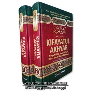 Kifayatul Akhyar, Fikih Mazhab Asy-Syafi'i (Syarah Matan Abi Syuja')