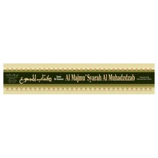Al-Majmu' Syarah Al-Muhadzdzab lengkap 32 Jilid (Khazanah Fiqh Mazhab Asy-Syafi'i)